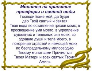 svyataya-voda-3