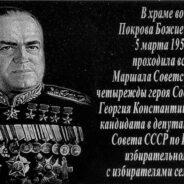 Установление памятной доски маршалу Жукову 1 декабря 2015